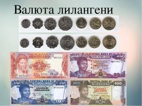 Лилангени - оригинальная валюта королевства Свазиленд