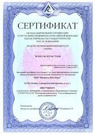 жилищный сертификат для мчс