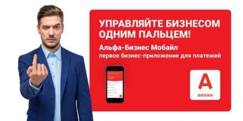 Альфа Банк клиент онлайн Мобайл
