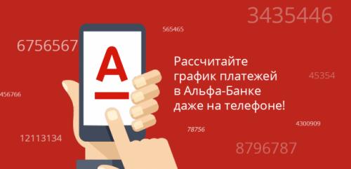 Альфа Банк кредит наличными калькулятор 2019 онлайн