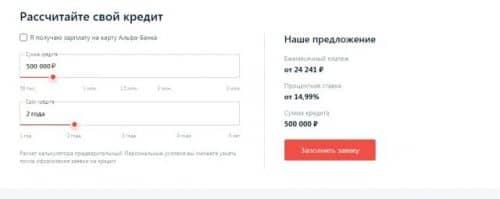 Альфа Банк кредит наличными калькулятор 2019 онлайн расчет