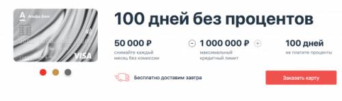 Альфа Банк кредитная карта условия получения
