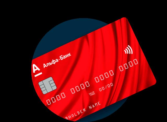 Альфа Банк кредитная карта условия