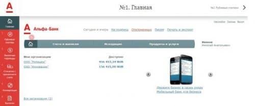 Альфа Банк малому бизнесу онлайн
