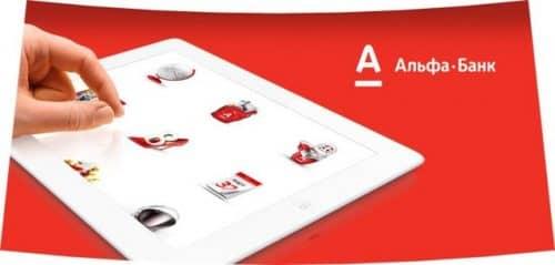 Альфа Банк онлайн заявка на кредитную карту