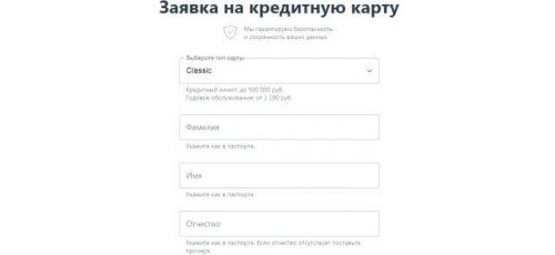скб банк заявка на кредитную карту онлайн