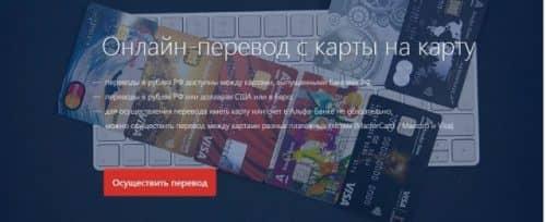 Альфа Банк перевод с карты на карту