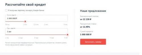 Альфа Банк потребительский кредит калькулятор