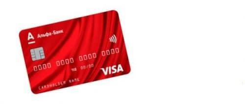 Альфа Банк рефинансирование кредитки