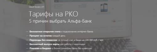 альфа банк вход онлайн банк ип
