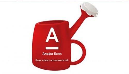 Альфа Банк ставки по вкладам