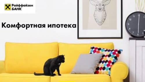 Ипотека Райффайзенбанк 2019