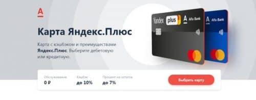 Кредитка Альфа Банка условия Яндекс