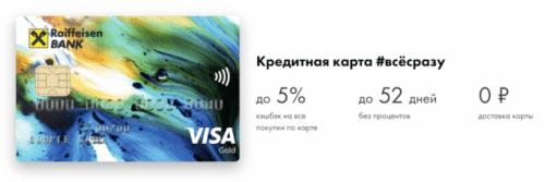 Кредитная карта все сразу райффайзенбанк условия