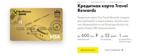 Мили по карте Райффайзен Travel Rewards