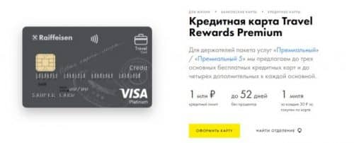 Мили по карте Райффайзен Travel Rewards Premium