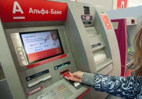 Оплата кредита в Альфа Банке