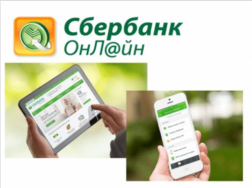 договор по кредиту сбербанк онлайн официальный