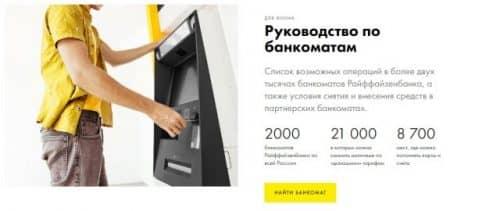 Пополнить карту Райффайзенбанка банкоматы