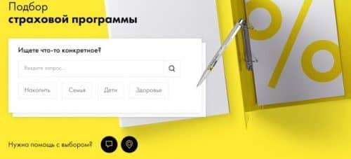Райффайзен Лайф онлайн
