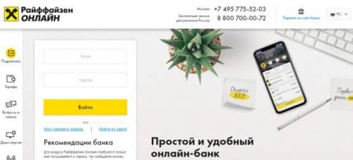 Райффайзенбанк активация карты Онлайн