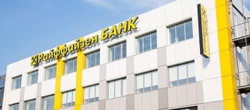 Райффайзенбанк реструктуризация кредита