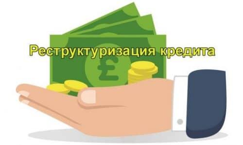 Реструктуризация кредита Райффайзенбанк условия