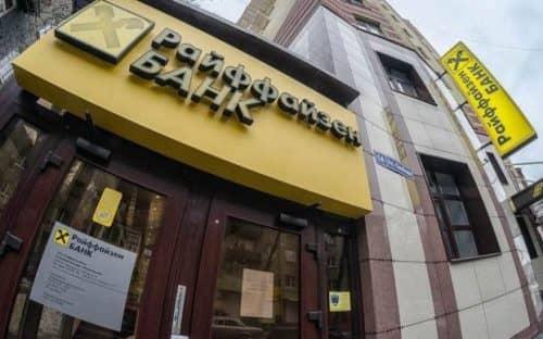 Реструктуризация Райффайзен отделение