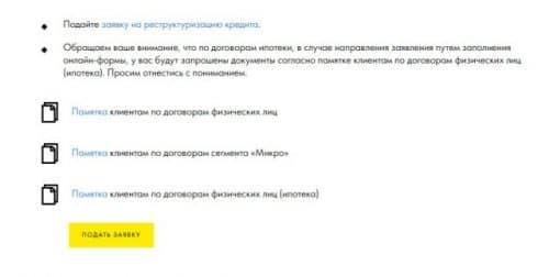 Реструктуризация Райффайзен заявка