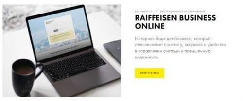 РКО в Райффайзенбанке
