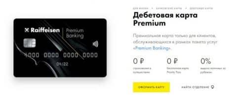 Валютные карты Райффайзенбанка Premium Banking