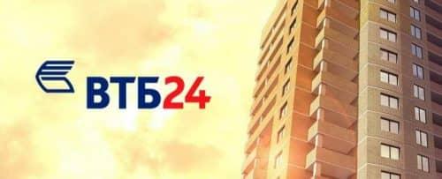 ВТБ 24 ипотека без первоначального взноса калькулятор