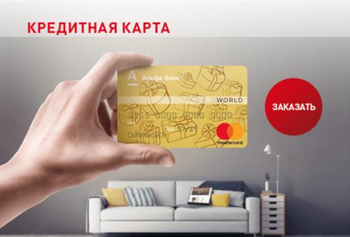 Заявка на кредитную карту Альфа Банка онлайн