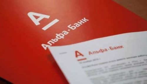 Альфа Банк частичное погашение кредита