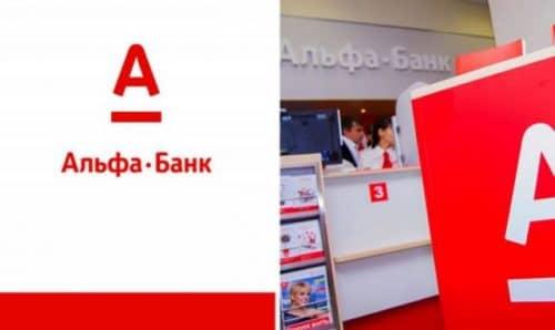 Альфа Банк досрочное погашение кредита