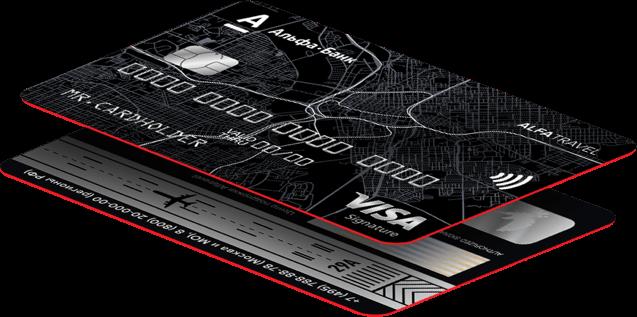 Альфа Банк комиссия за снятие наличных с кредитной карты