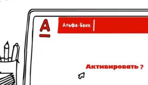 Альфа Банк кредит наличными для ИП