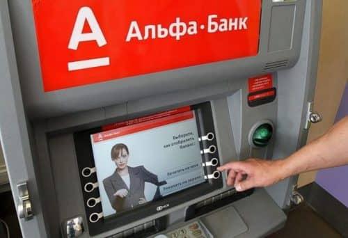 Альфа Банк лимит снятия банкомат