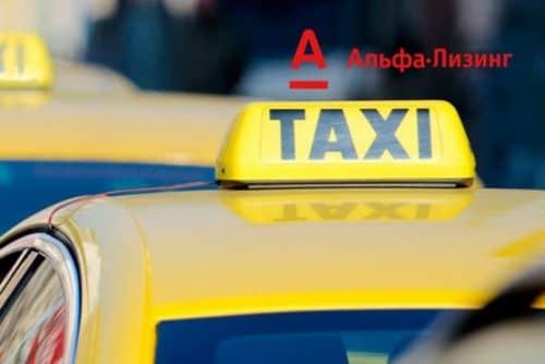 Альфа Банк лизинг авто для юридических лиц