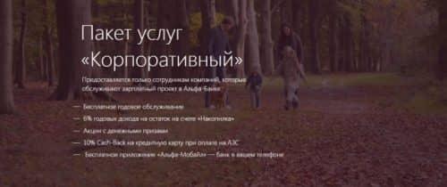 Альфа Банк пакет услуг Корпоративный или Оптимум