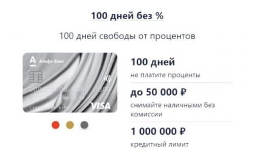 Карта альфа банк 100 дней без процентов оставить заявку онлайн