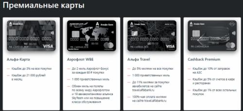 Альфа Банк премиум карта дебетовая