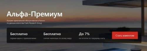 Альфа Банк Приорити Пасс условия премиум