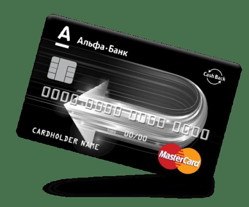 Альфа Банк снятие с кредитной карты CashBack