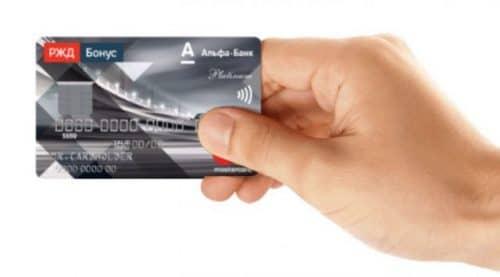 Альфа Банк снятие с кредитной карты РЖД