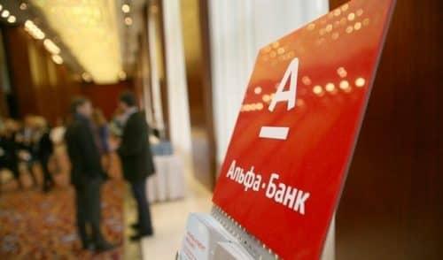 Альфа Банк узнать задолженность