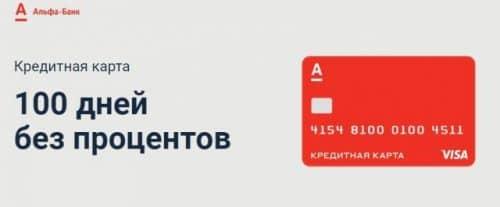 Дает ли Альфа Банк кредитную карту пенсионеру 100 дней