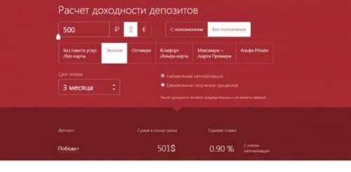 Депозит в валюте Альфа Банк