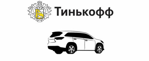 Ипотека от Тинькофф Банка без первоначального взноса