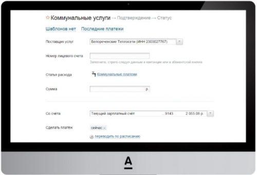 Как оплатить ЖКХ через Альфа Банк онлайн